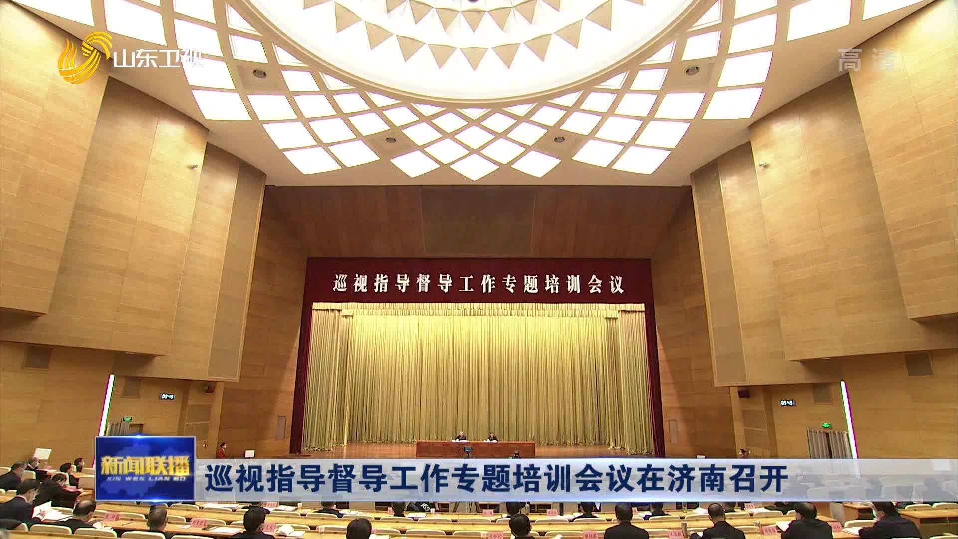 巡视指导督导工作专题培训会议在济南召开