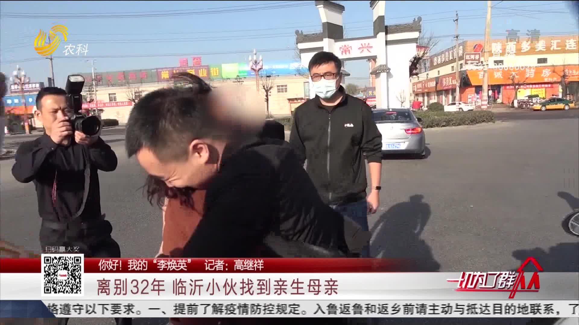 """【你好!我的""""李焕英""""】离别32年 临沂小伙找到亲生母亲"""