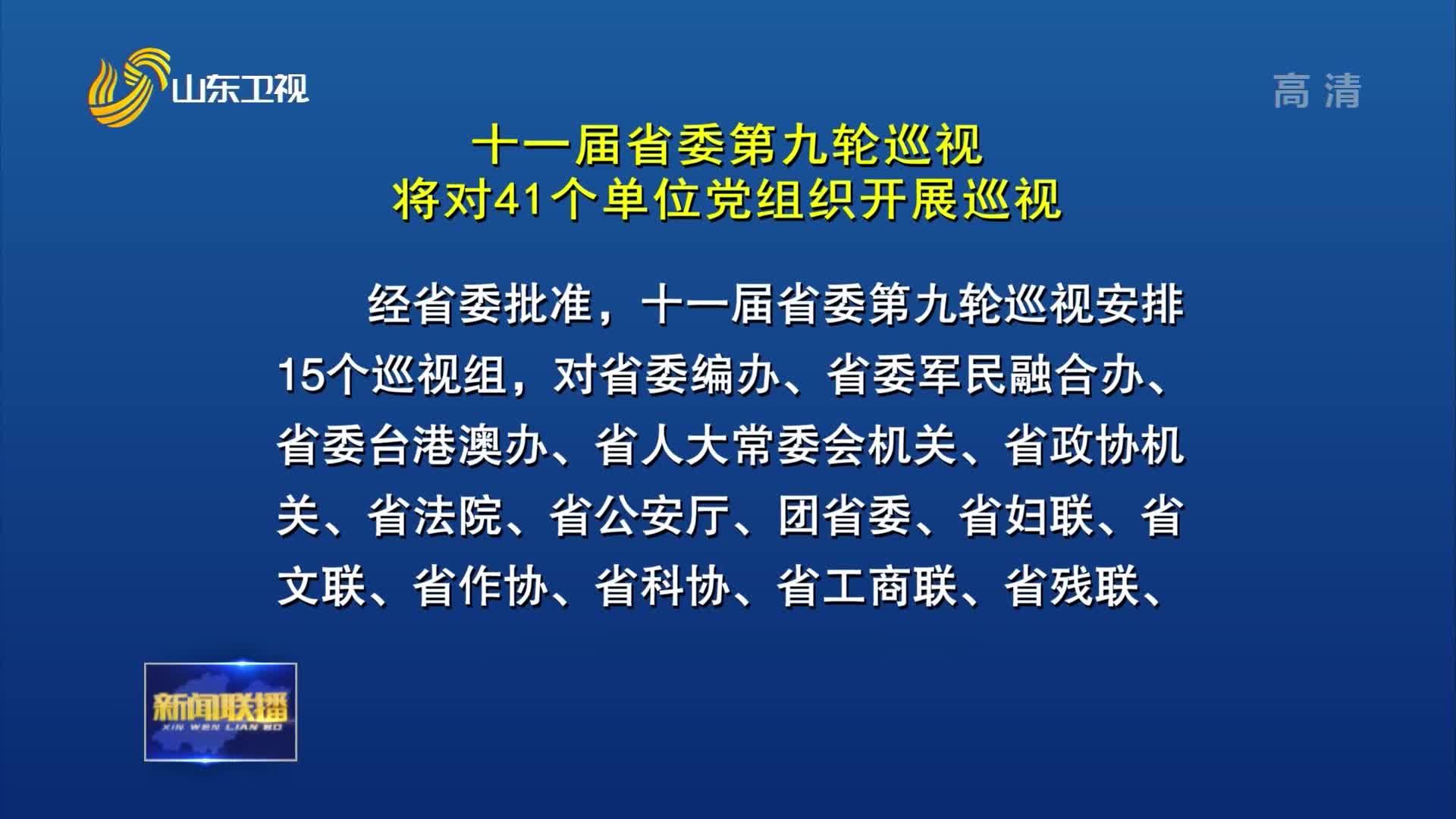 十一届省委第九轮巡视将对41个单位党组织开展巡视