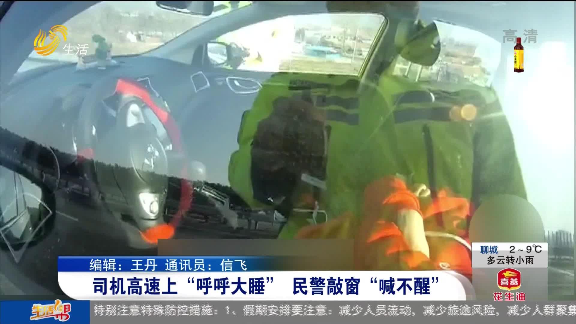 """司机高速上""""呼呼大睡"""" 民警敲窗""""喊不醒"""""""