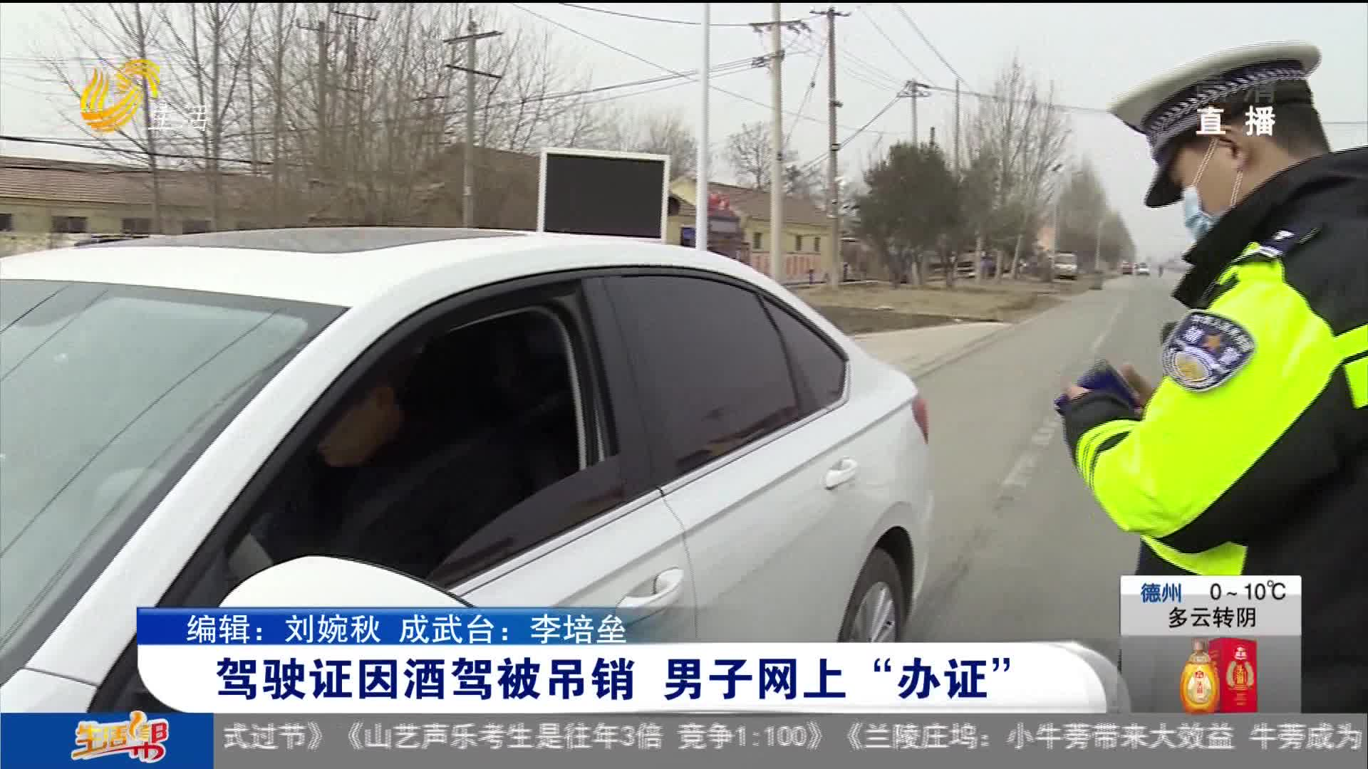 """驾驶证因酒驾被吊销 男子网上""""办证"""""""