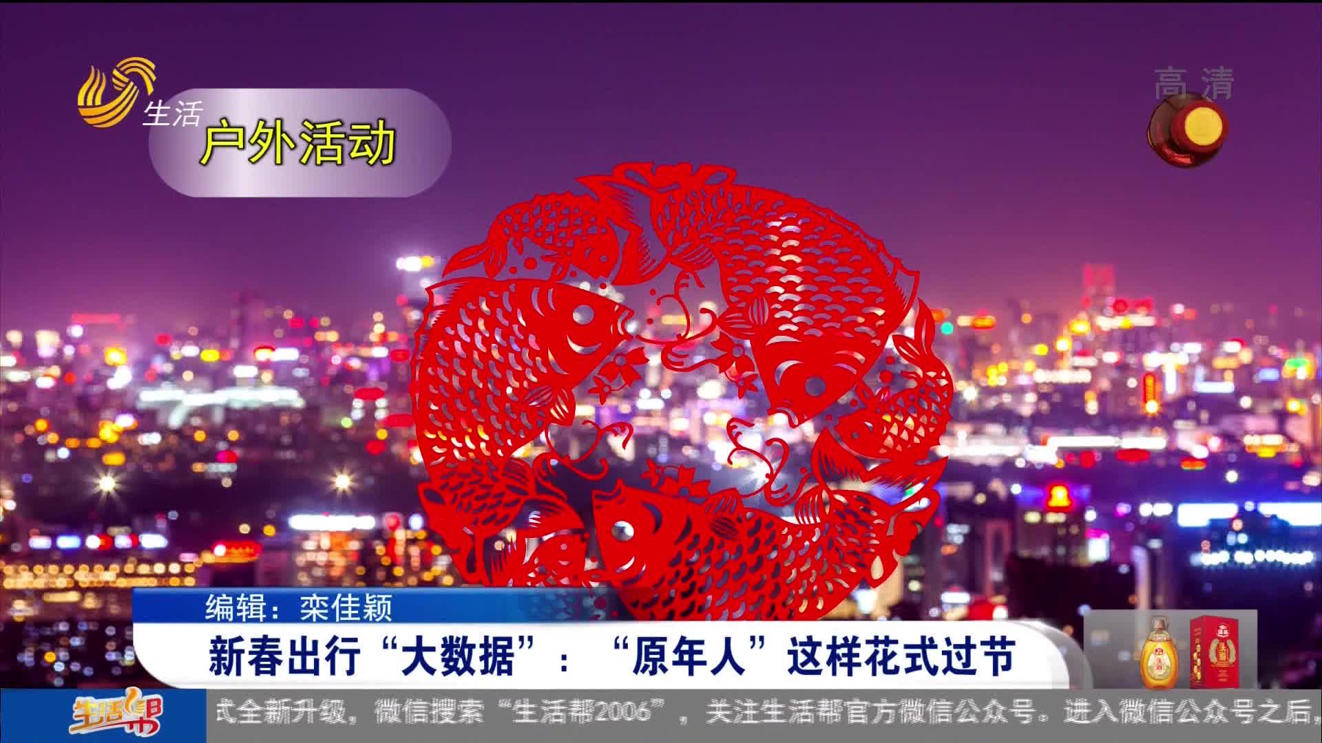 """新春出行""""大数据"""":""""原年人""""这样花式过节"""
