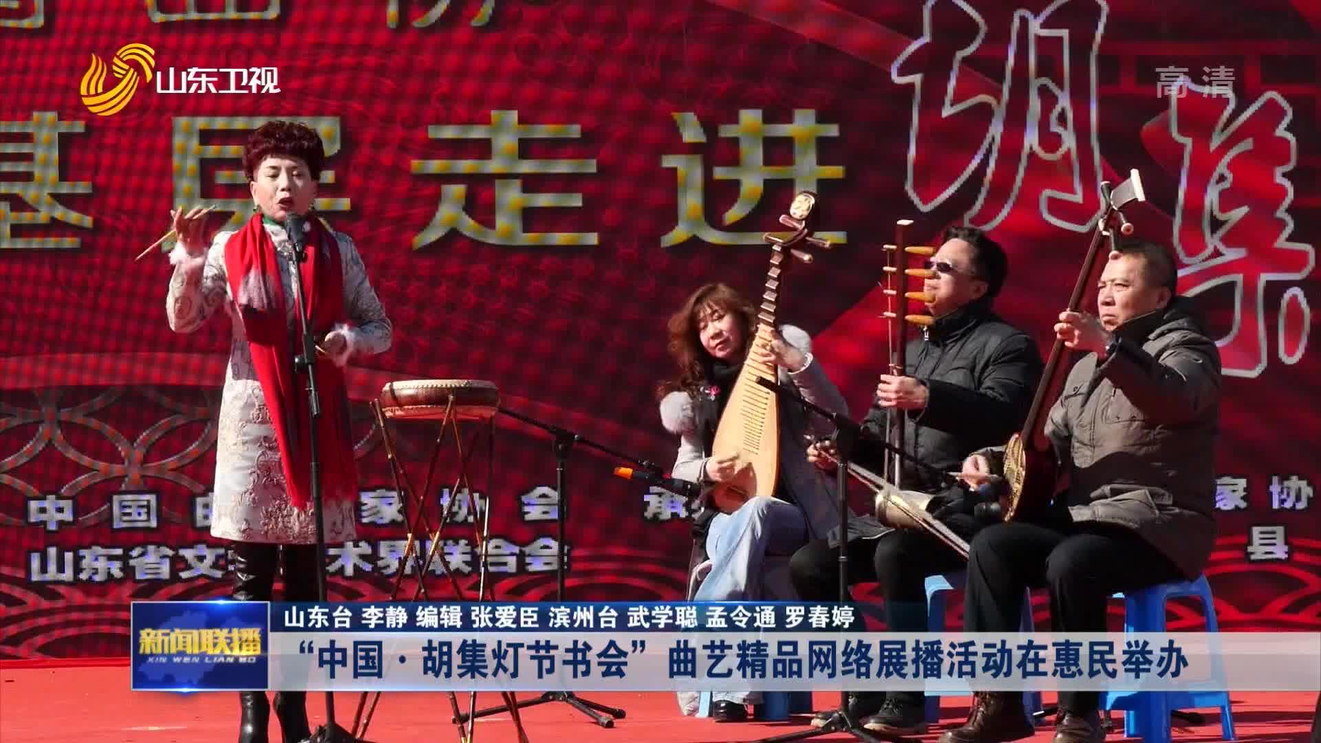 """""""中国·胡集灯节书会""""曲艺精品网络展播活动在惠民举办"""