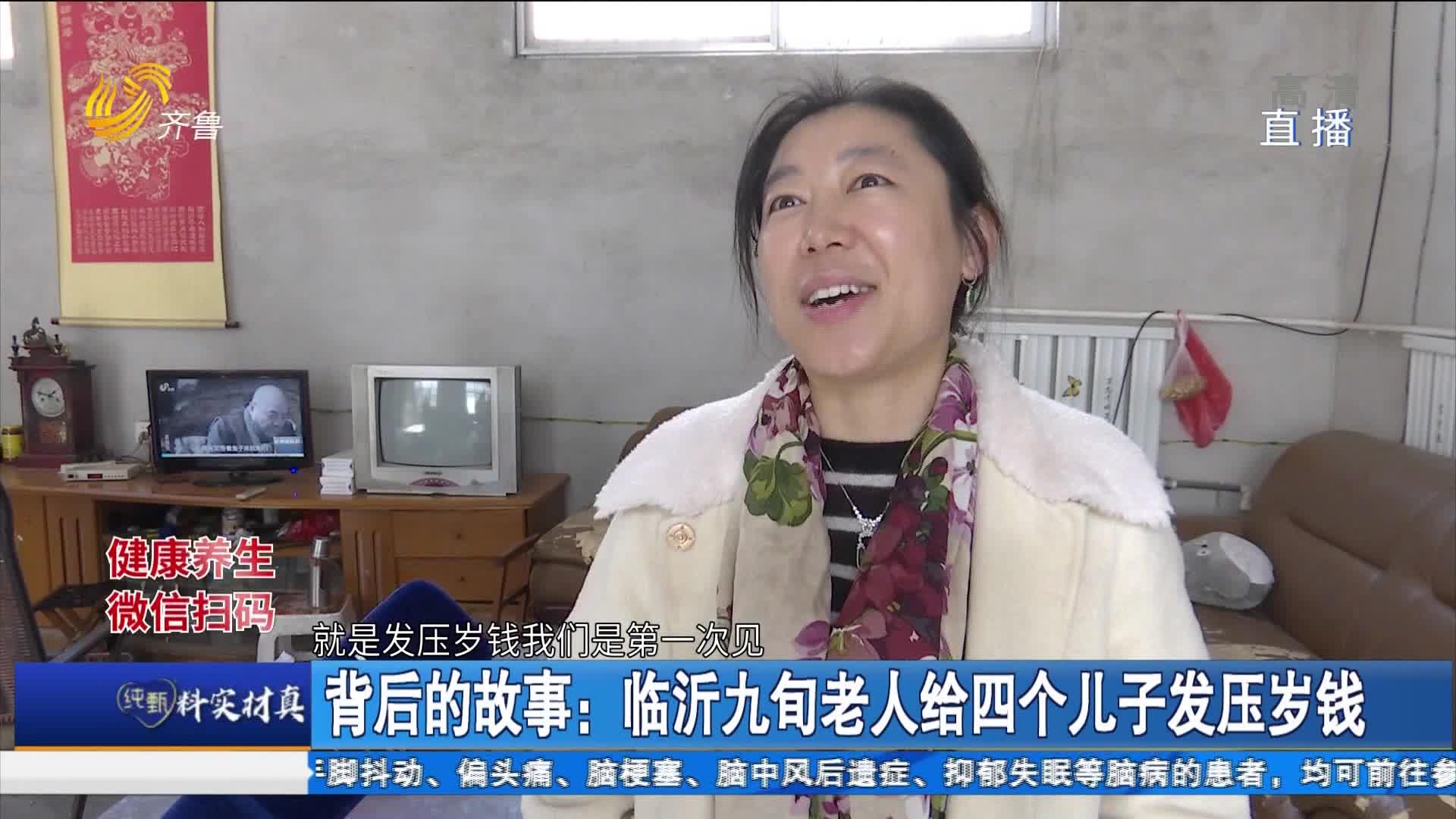 背后的故事:临沂九旬老人给四个儿子发压岁钱