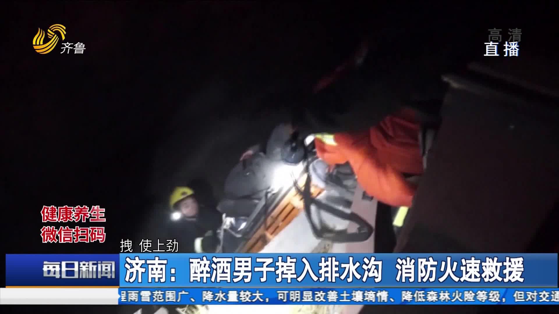 济南:醉酒男子掉入排水沟 消防火速救援
