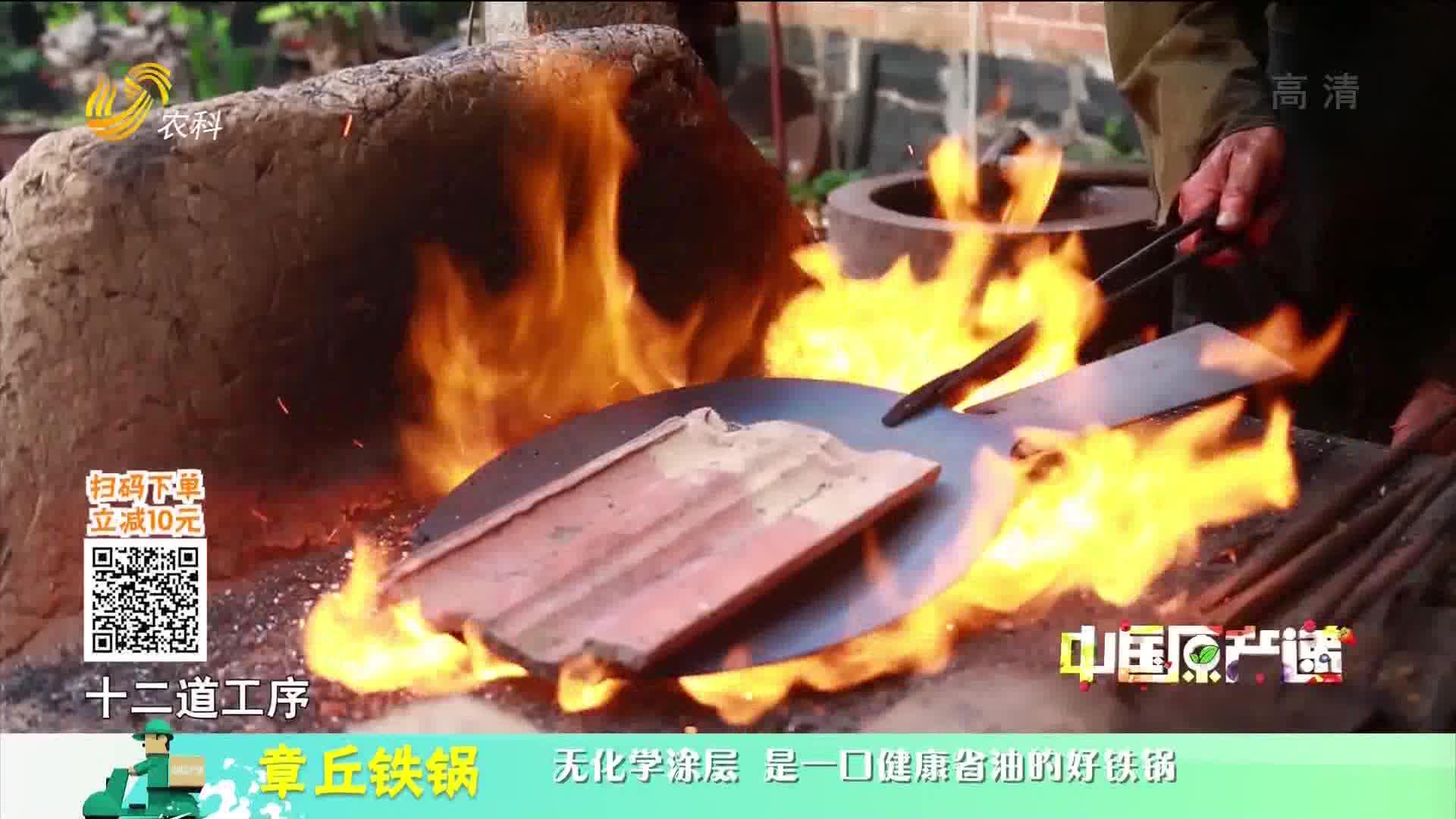 20210223《中国原产递》:章丘铁锅