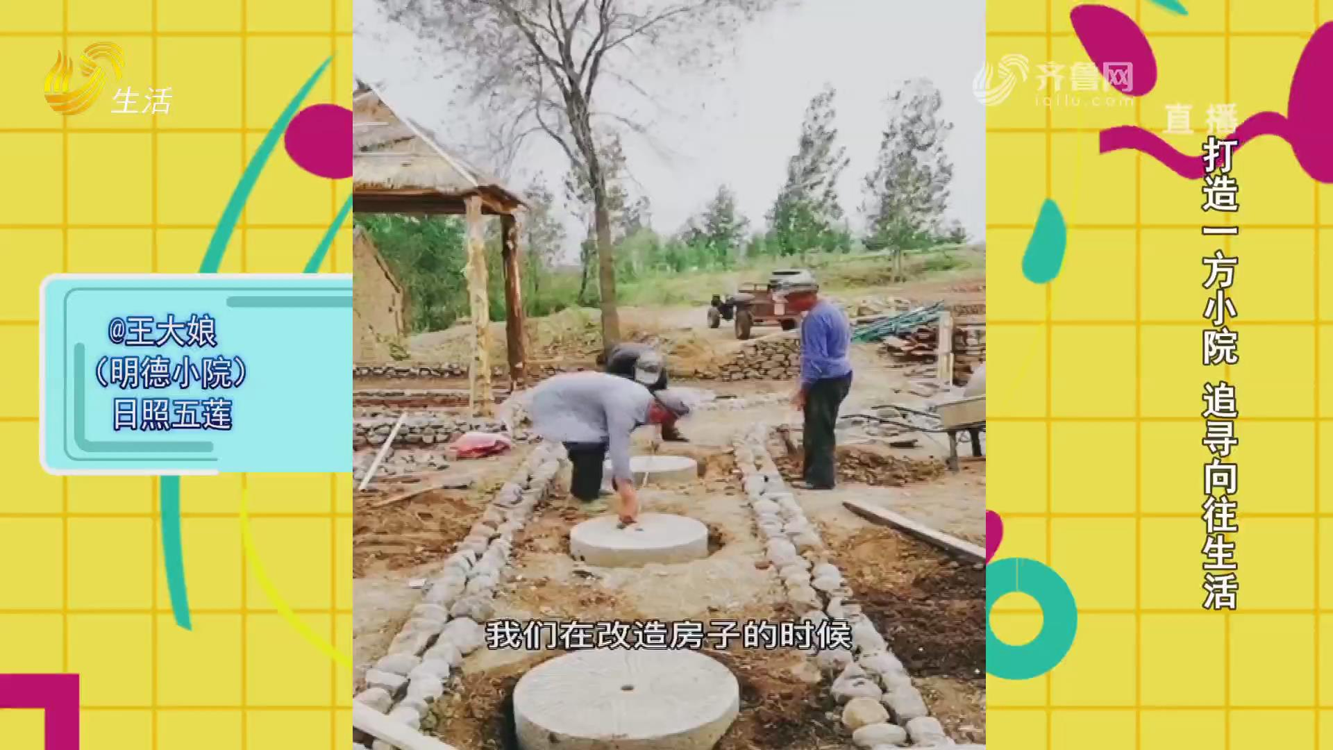 打造一方小院 追寻向往生活