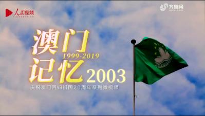 澳门记忆2003