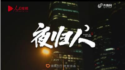 夜归人第三集:张艺兴:恕我直言
