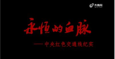 《永恒的血脉》宣传片