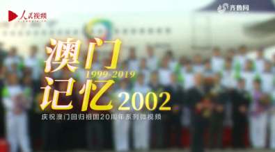 澳门记忆2002