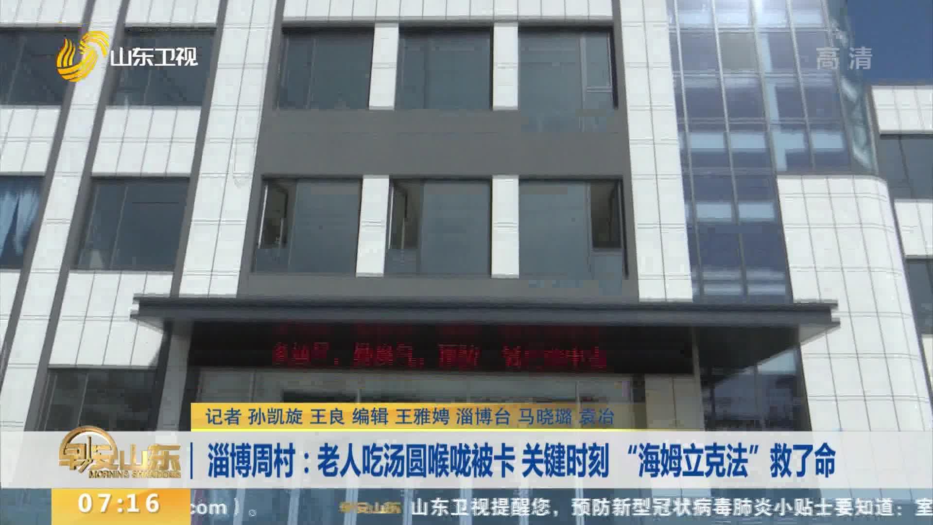 """淄博周村:老人吃汤圆喉咙被卡 关键时刻 """"海姆立克法""""救了命"""