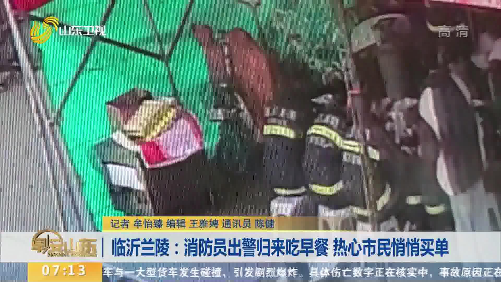 临沂兰陵:消防员出警归来吃早餐 热心市民悄悄买单