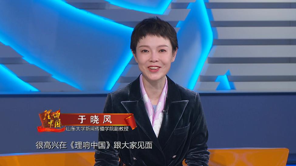 20210211《理响中国》:回望抗疫路,启航新征程