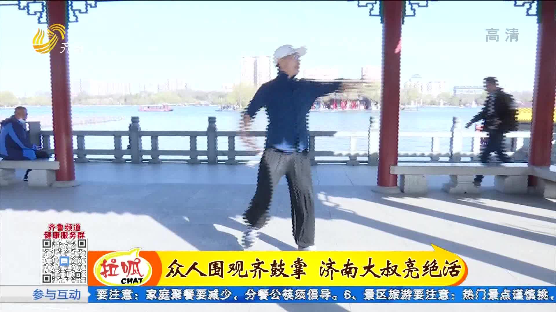 济南大叔爱跳舞 他是66岁的大明湖舞者