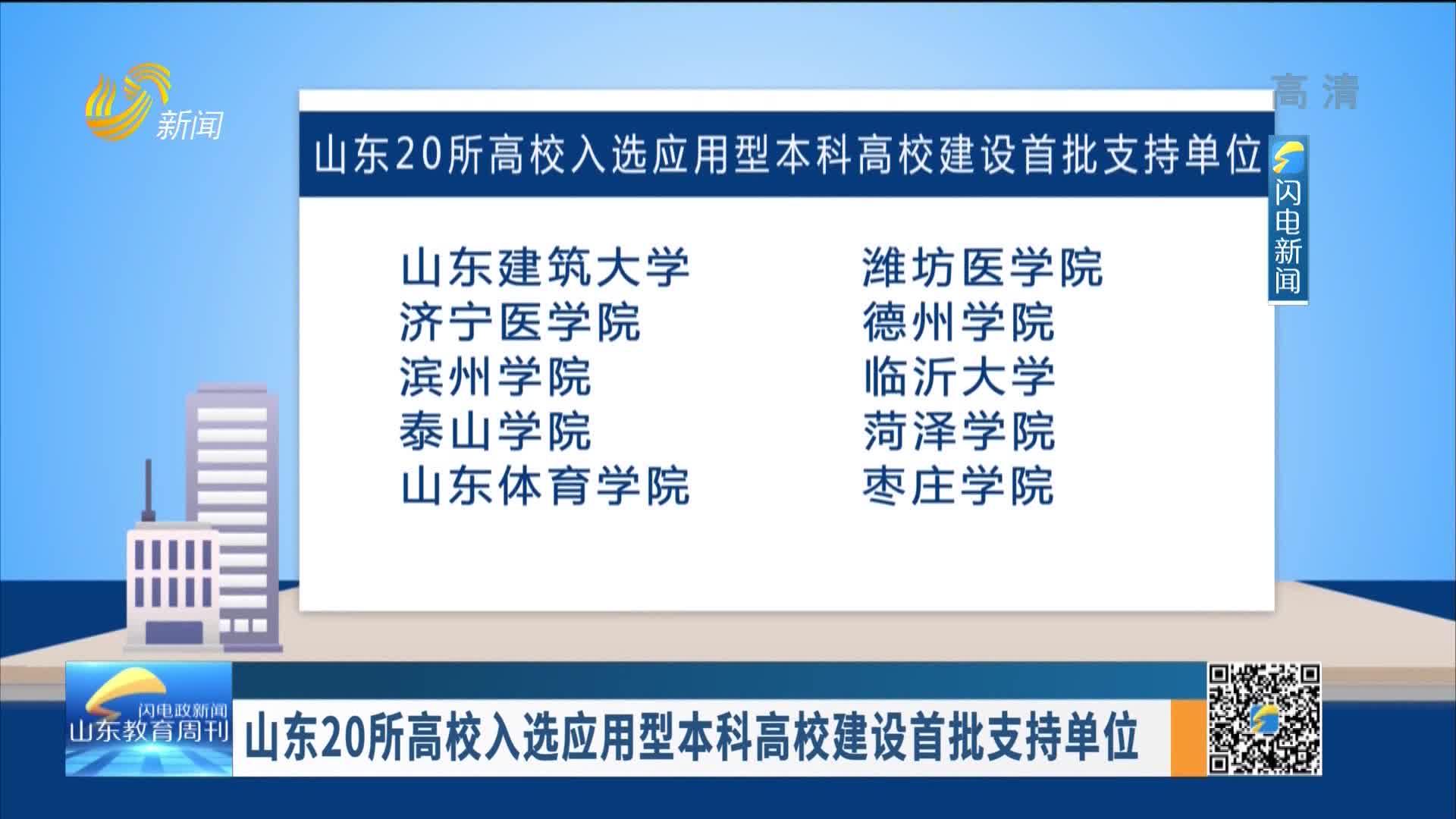 山东20所高校入选应用型本科高校建设首批支持单位