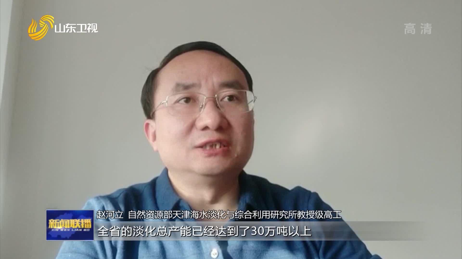 【专家学者看山东】赵河立:山东海水淡化步入快车道