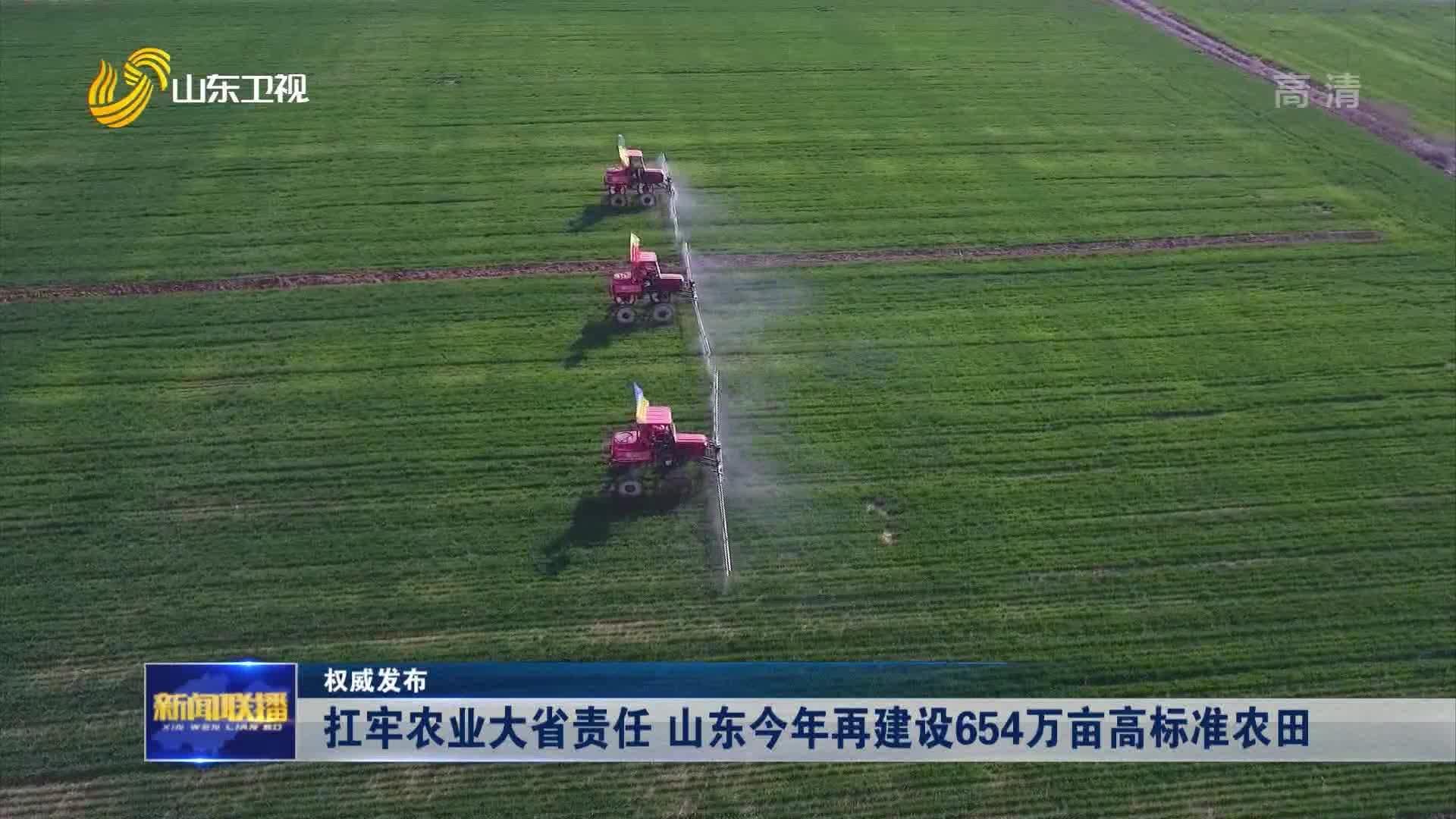 【权威发布】扛牢农业大省责任 山东本年再建设654万亩高标准农田