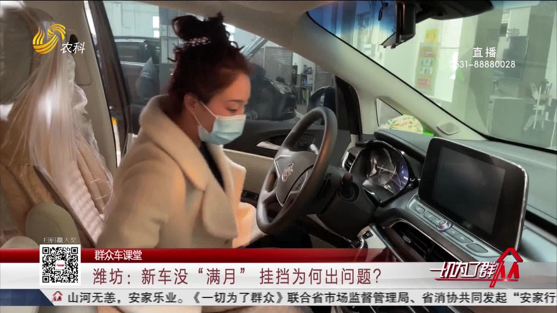 """【群众车课堂】潍坊:新车没""""满月"""" 挂挡为何出问题?"""