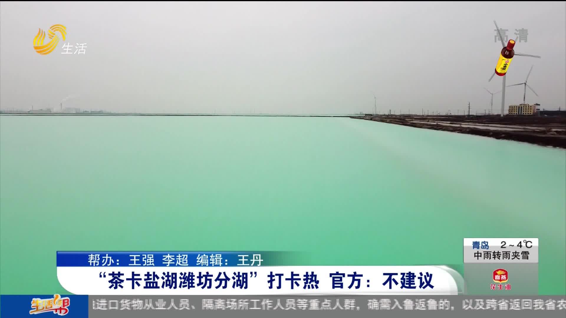 """""""茶卡盐湖潍坊分湖""""打卡热 官方:不建议"""