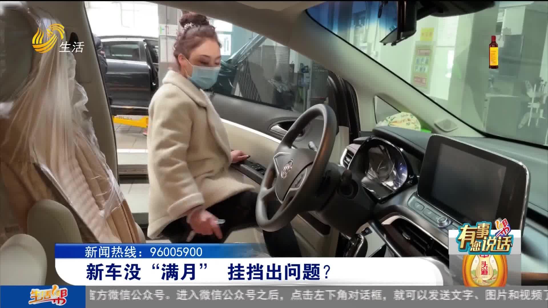 """【有事您说话】新车没""""满月"""" 挂挡出问题?"""