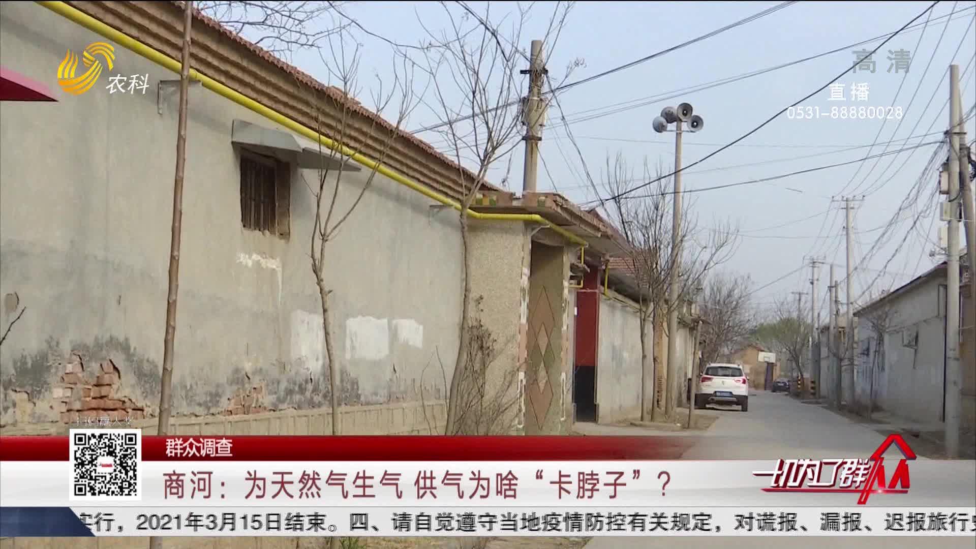 """【群众调查】商河:为天然气生气 供气为啥""""卡脖子""""?"""