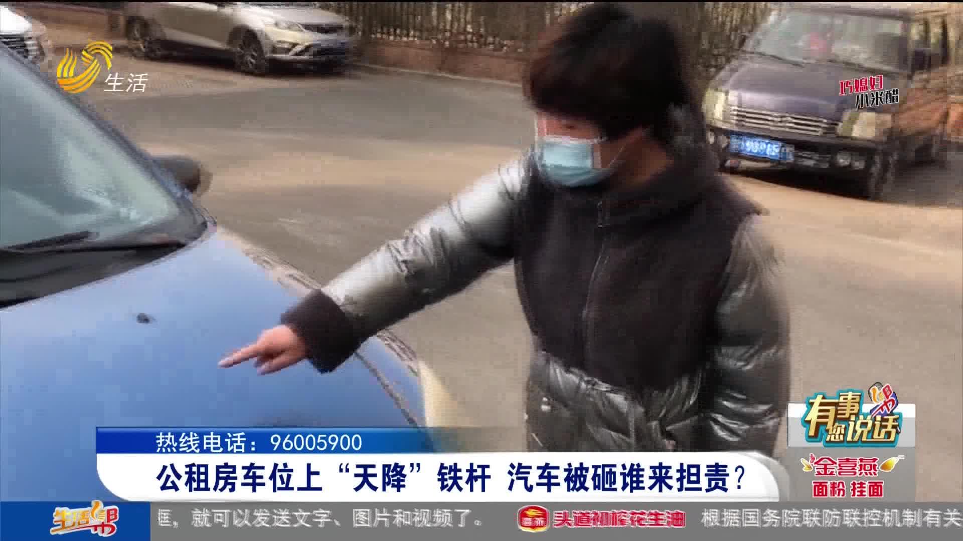 """【有事您说话】公租房车位上""""天降""""铁杆 汽车被砸谁来担责?"""