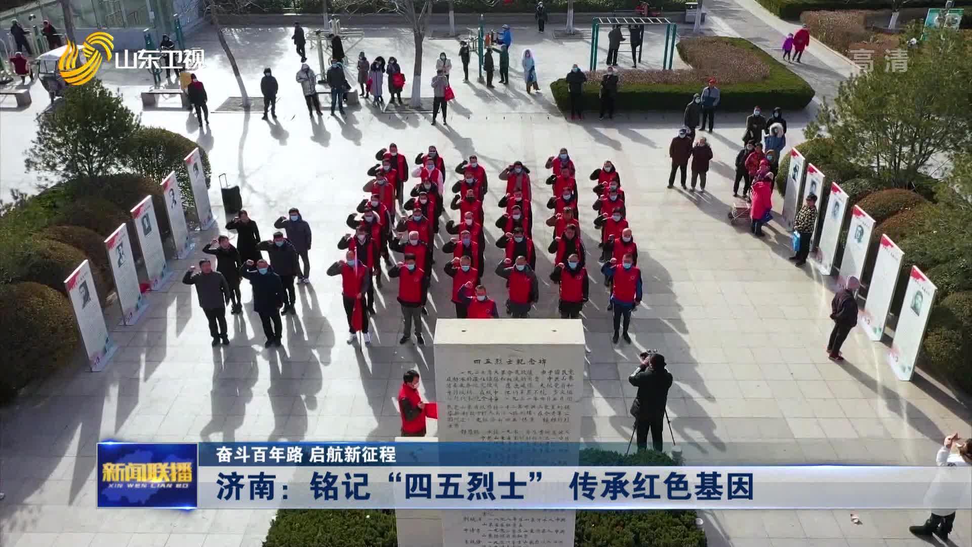 """【奋斗百年路 启航新征程】济南:铭记""""四五烈士"""" 传承红色基因"""