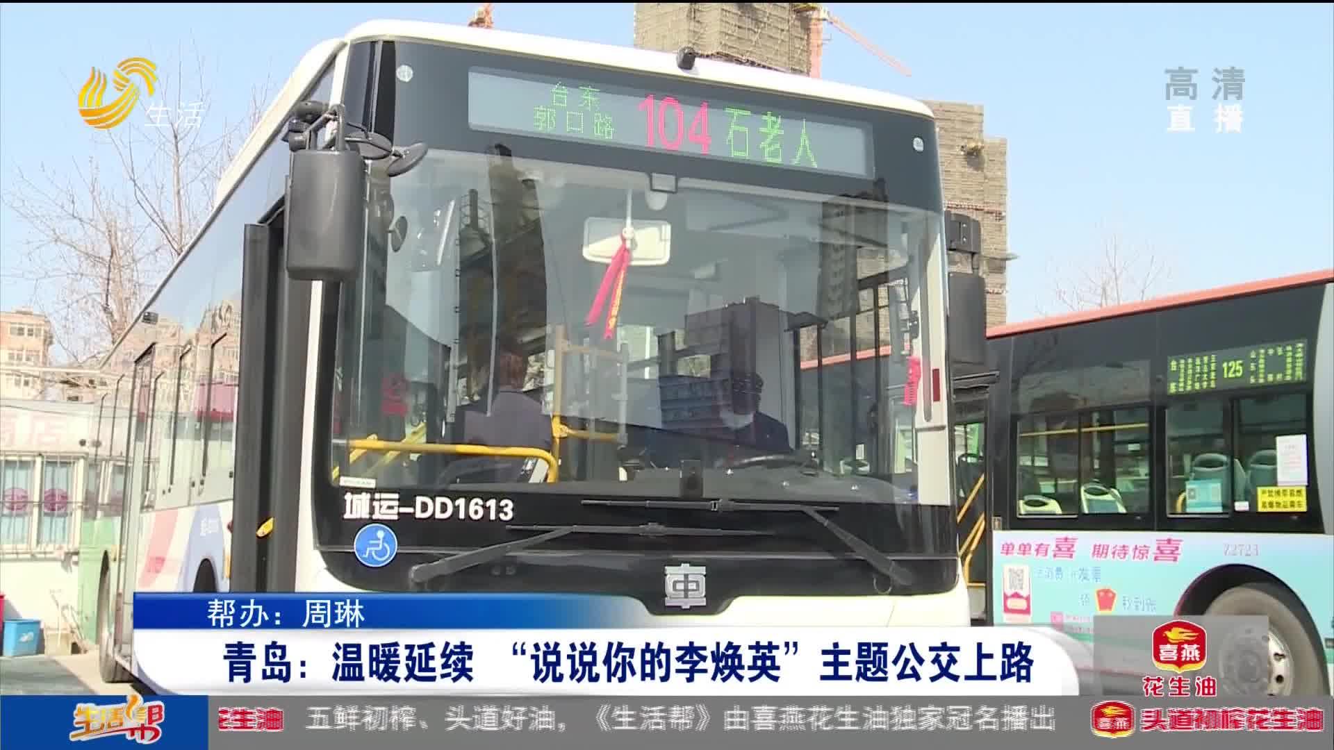 """青岛:温暖延续 """"说说你的李焕英""""主题公交上路"""