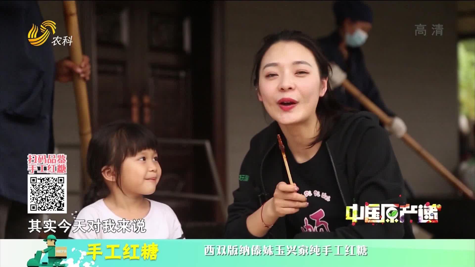 20210224《中国原产递》:手工红糖