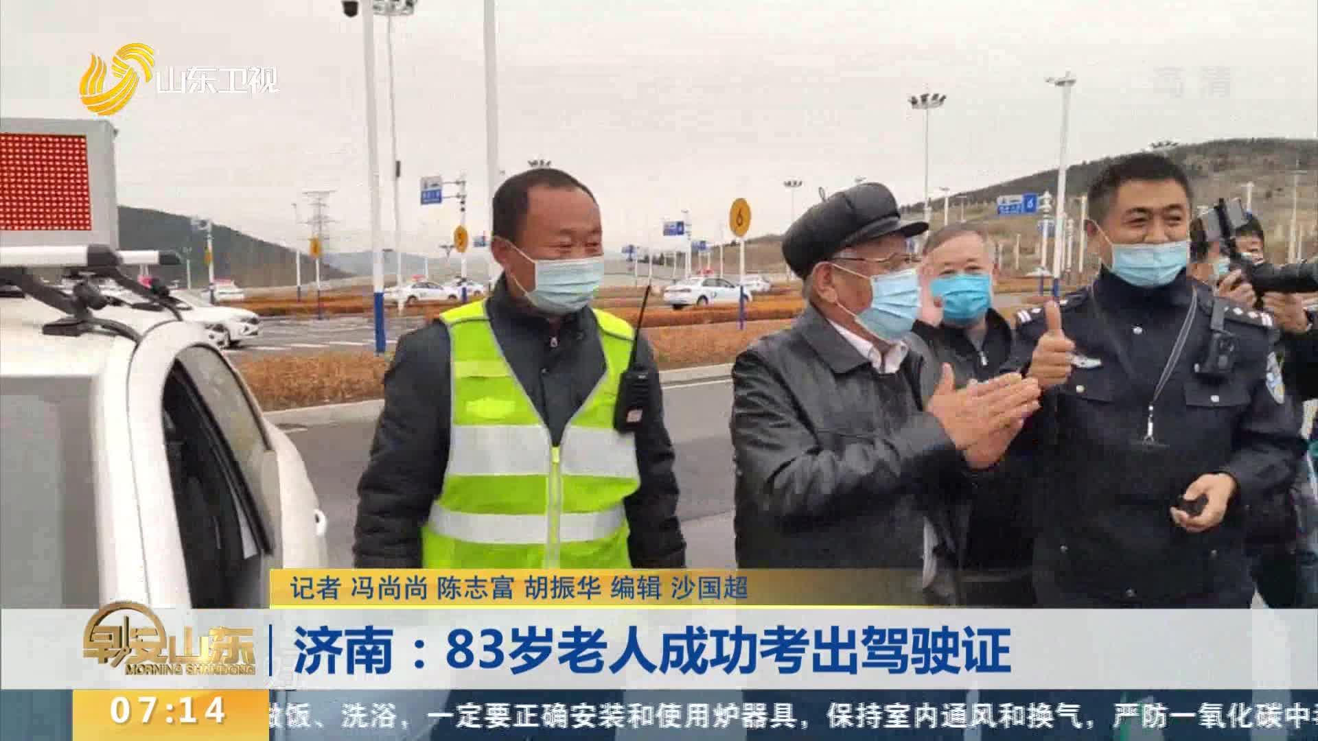 济南:83岁老人成功考出驾驶证
