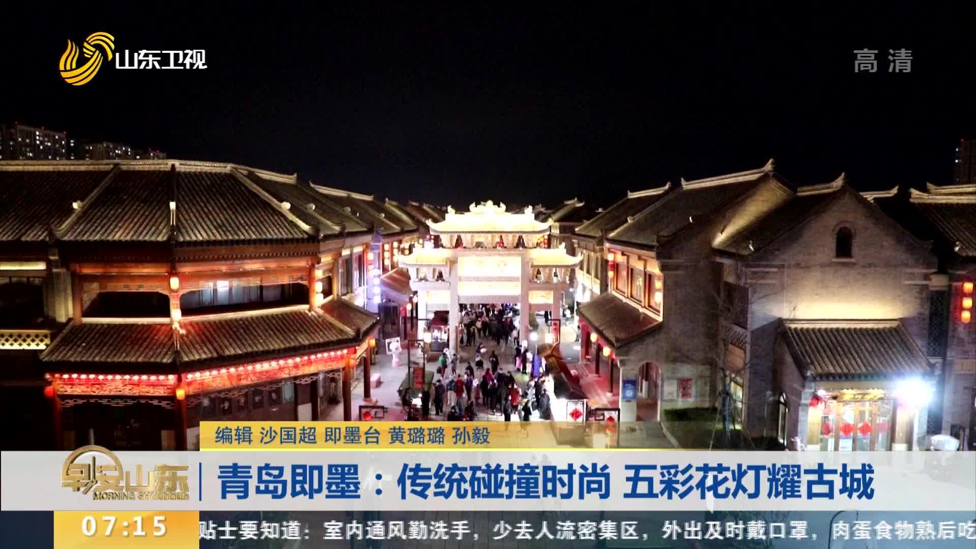 青岛即墨:传统碰撞时尚 五彩花灯耀古城
