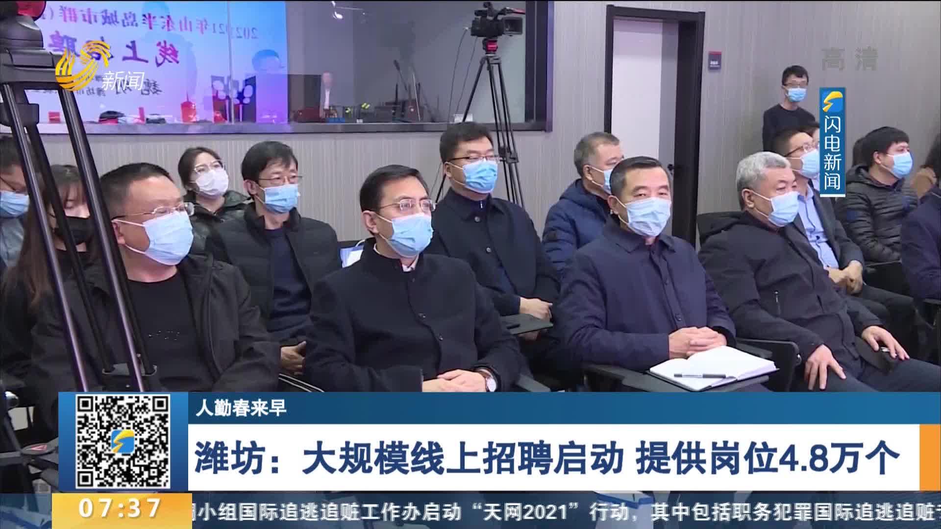 【人勤春来早】潍坊:大规模线上招聘启动 提供岗位4.8万个