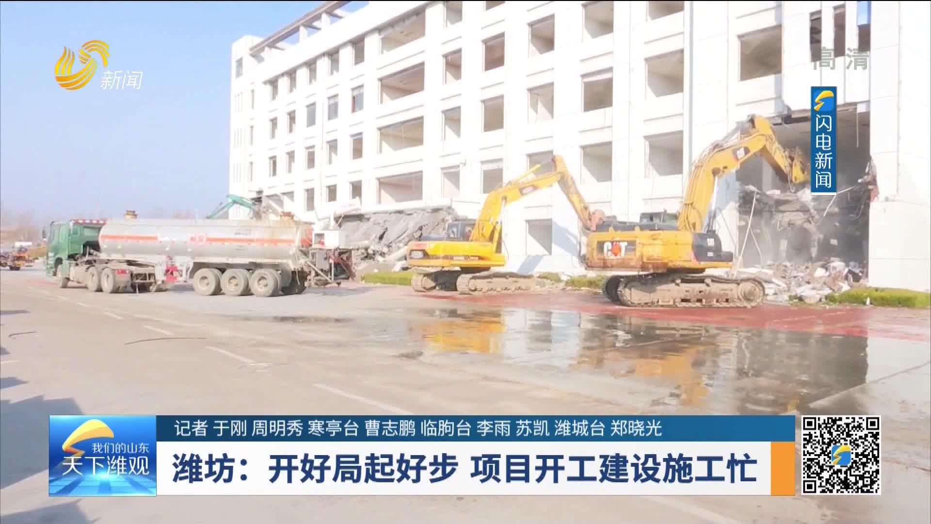 【潍不雅观头条】潍坊:开好局起好步 项目开工建设施工忙