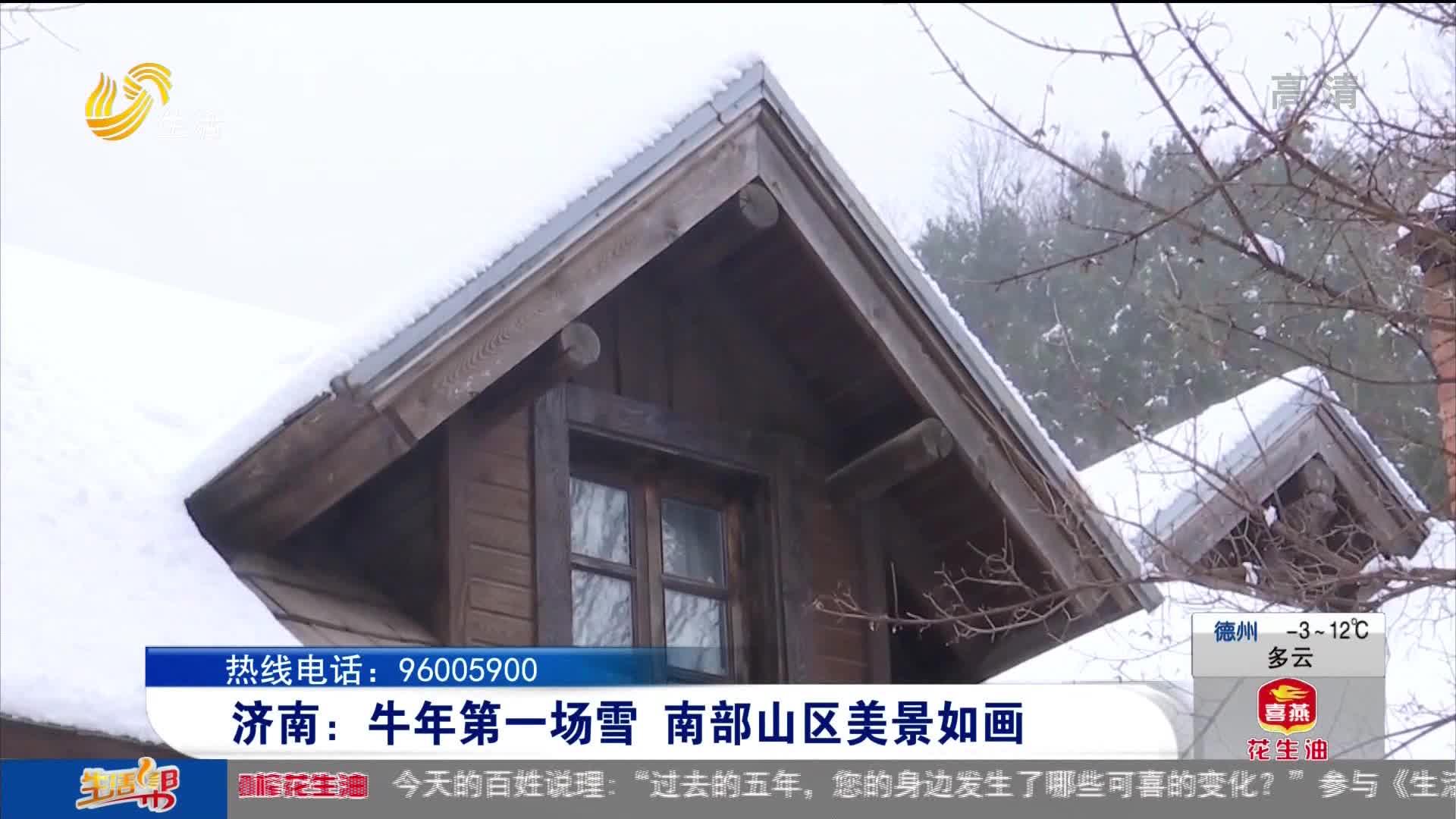济南:牛年第一场雪 南部山区美景如画