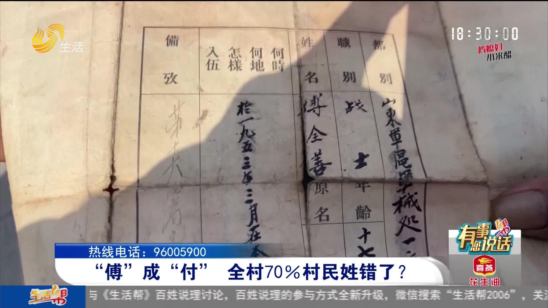 """【有事您说话】""""傅""""成""""付"""" 全村70%村民姓错了?"""
