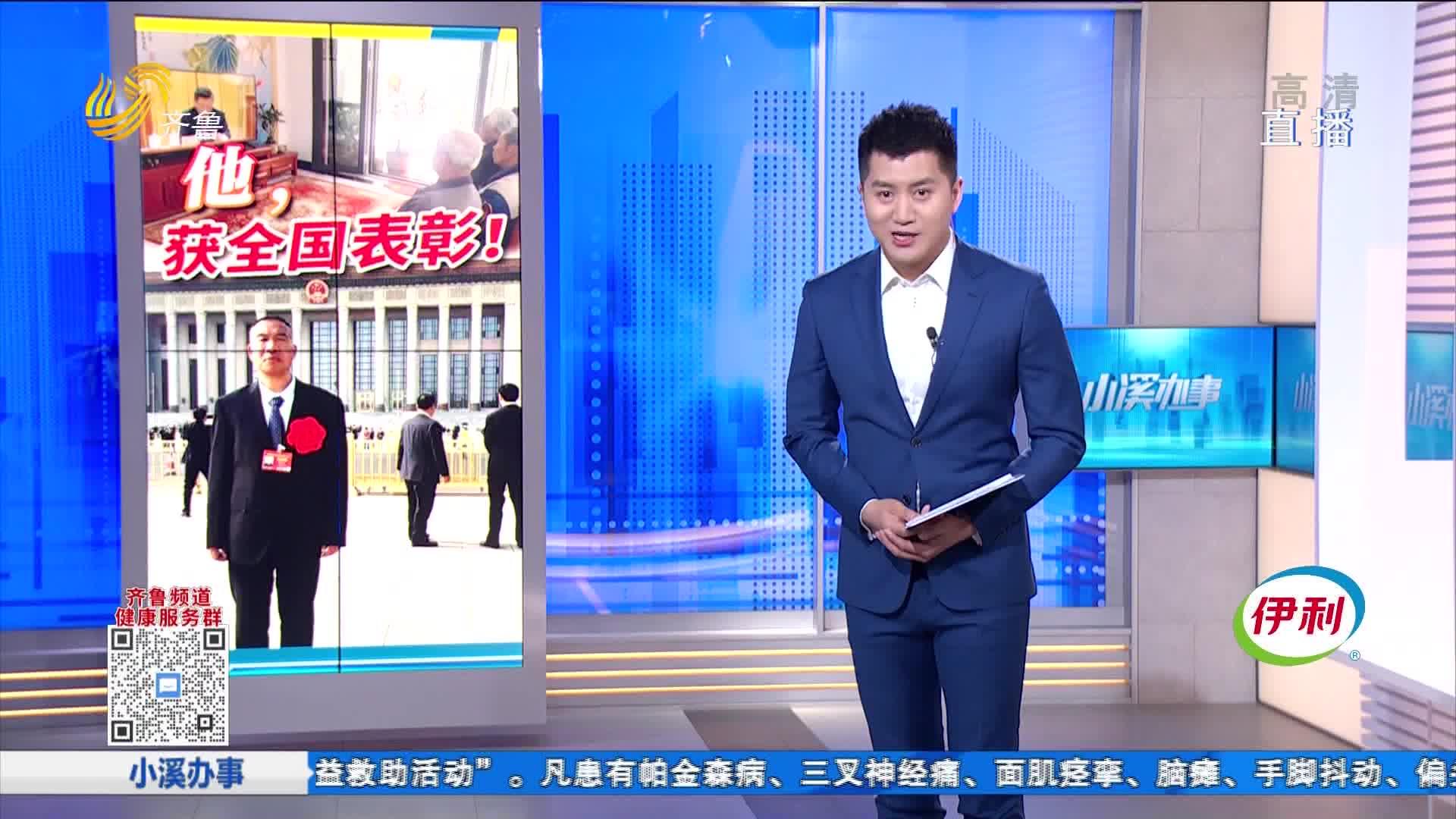 第一书记李洪文接受表彰
