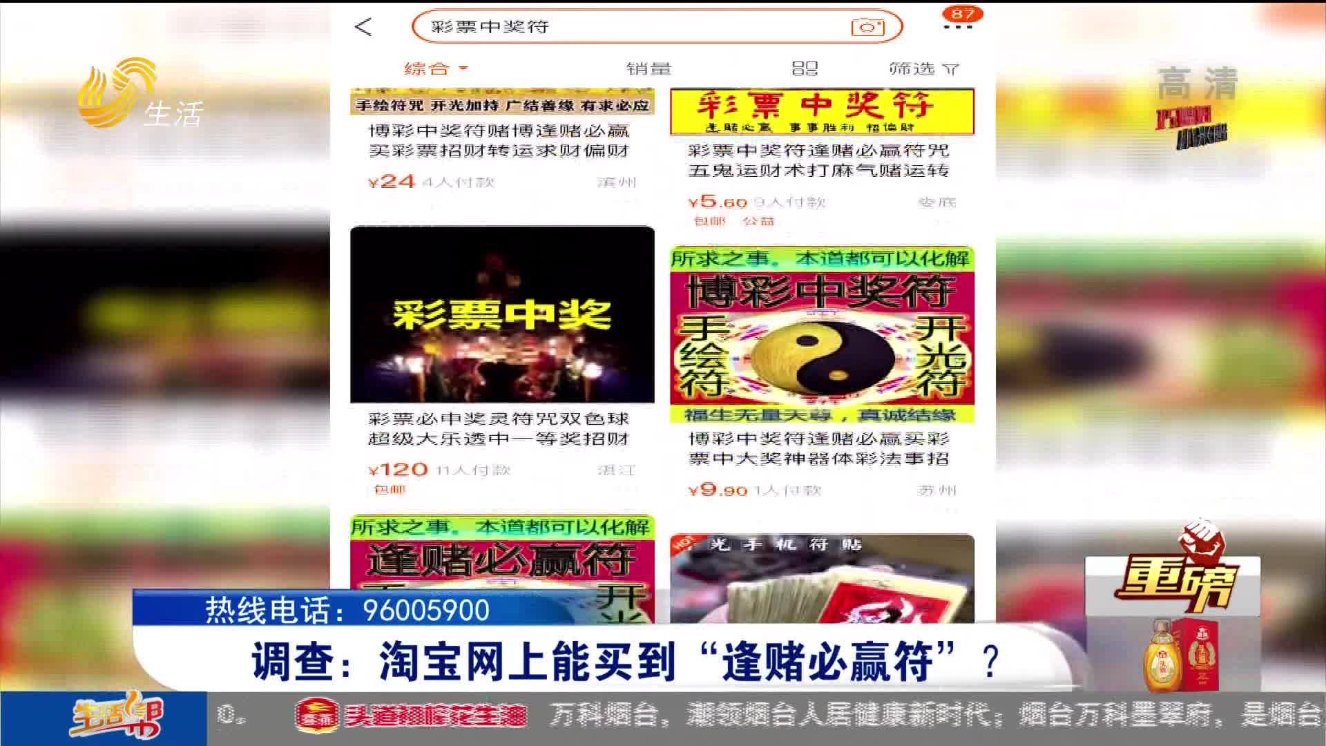 """【重磅】调查:淘宝网上能买到""""逢赌必赢符""""?"""