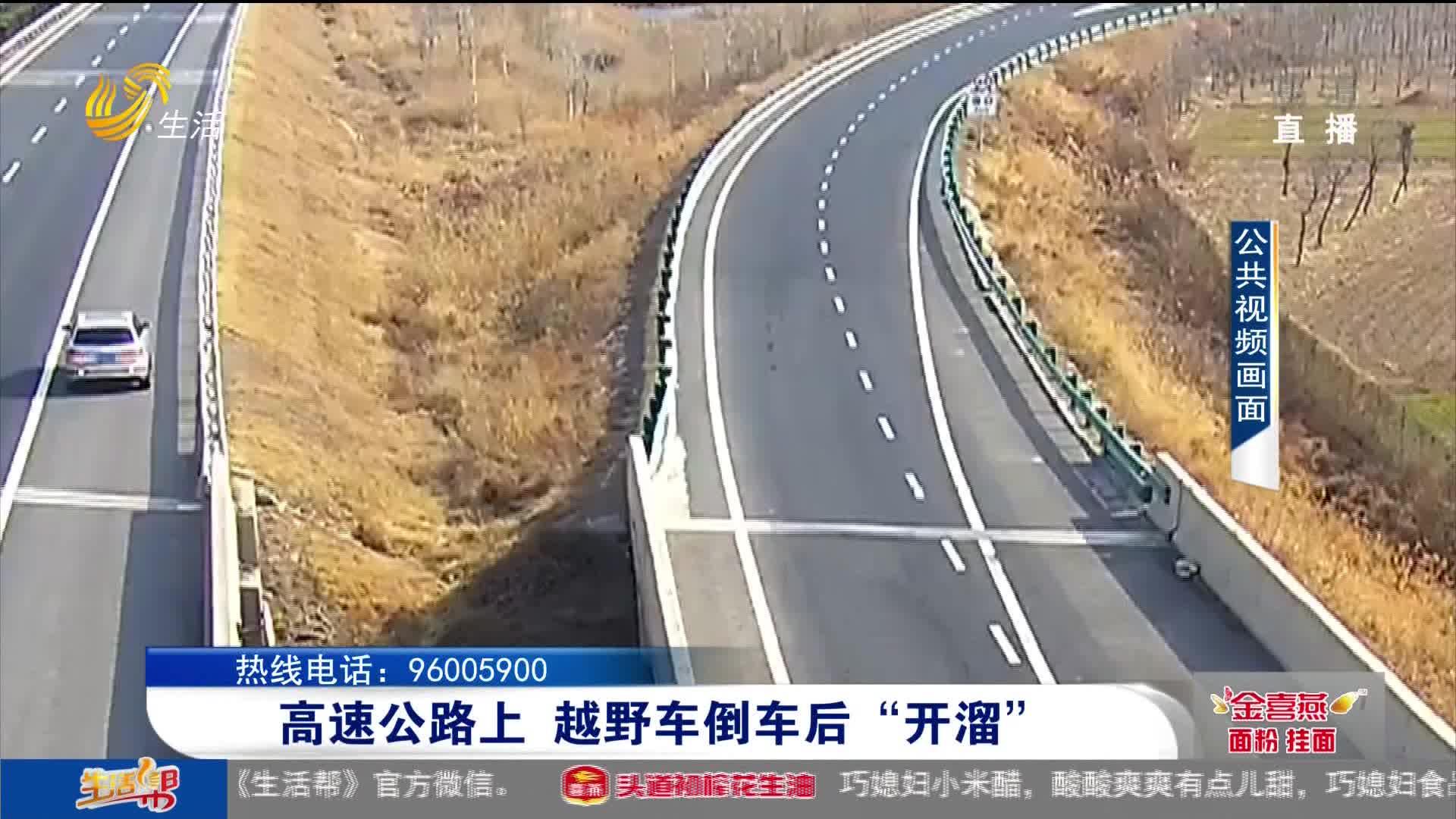 """危险!高速路上""""组团""""停车"""
