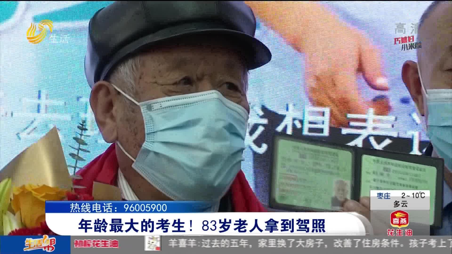 年龄最大的考生!83岁老人拿到驾照