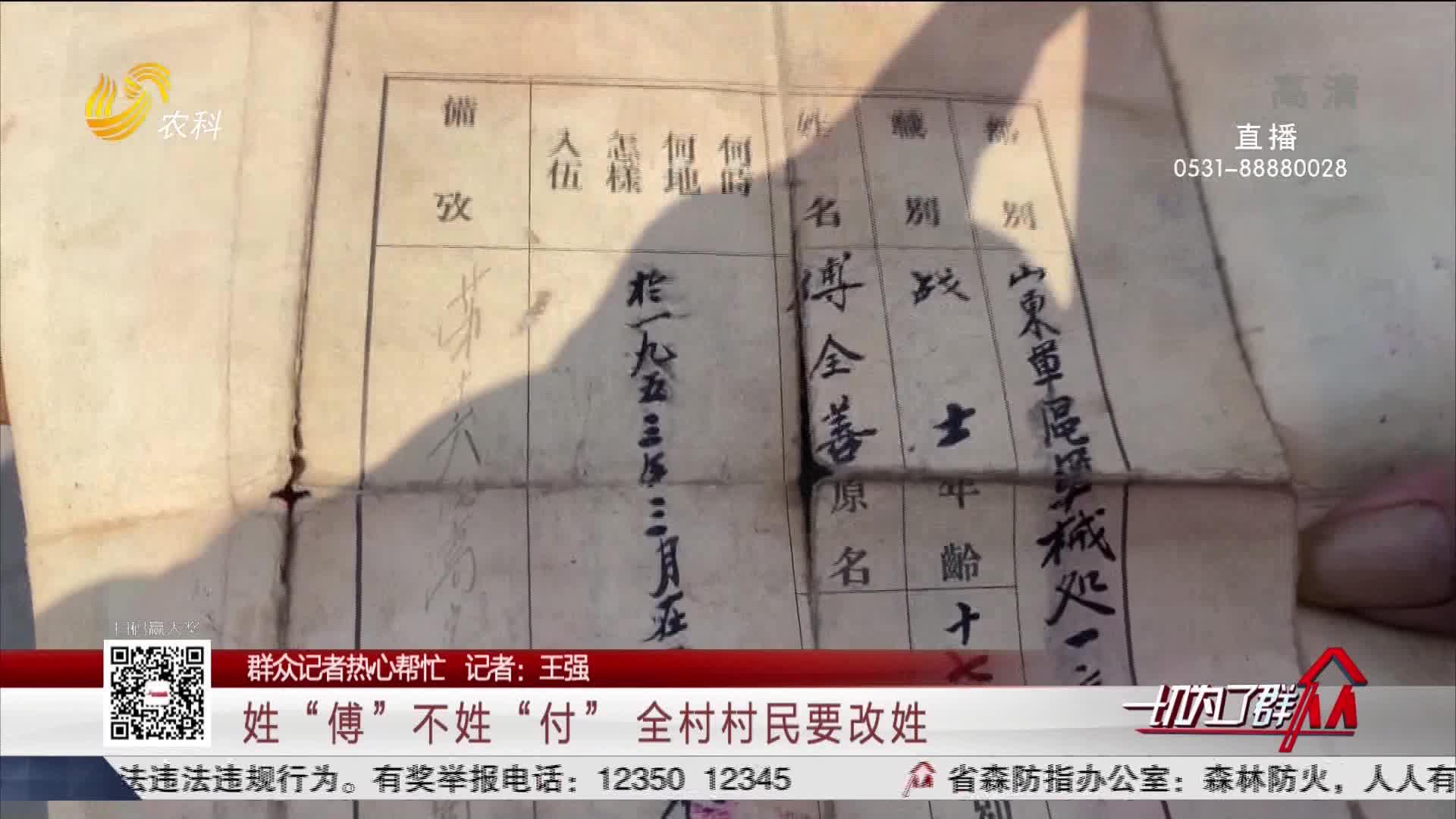 """【群众记者热心帮忙】姓""""傅""""不姓""""付"""" 全村村民要改姓"""