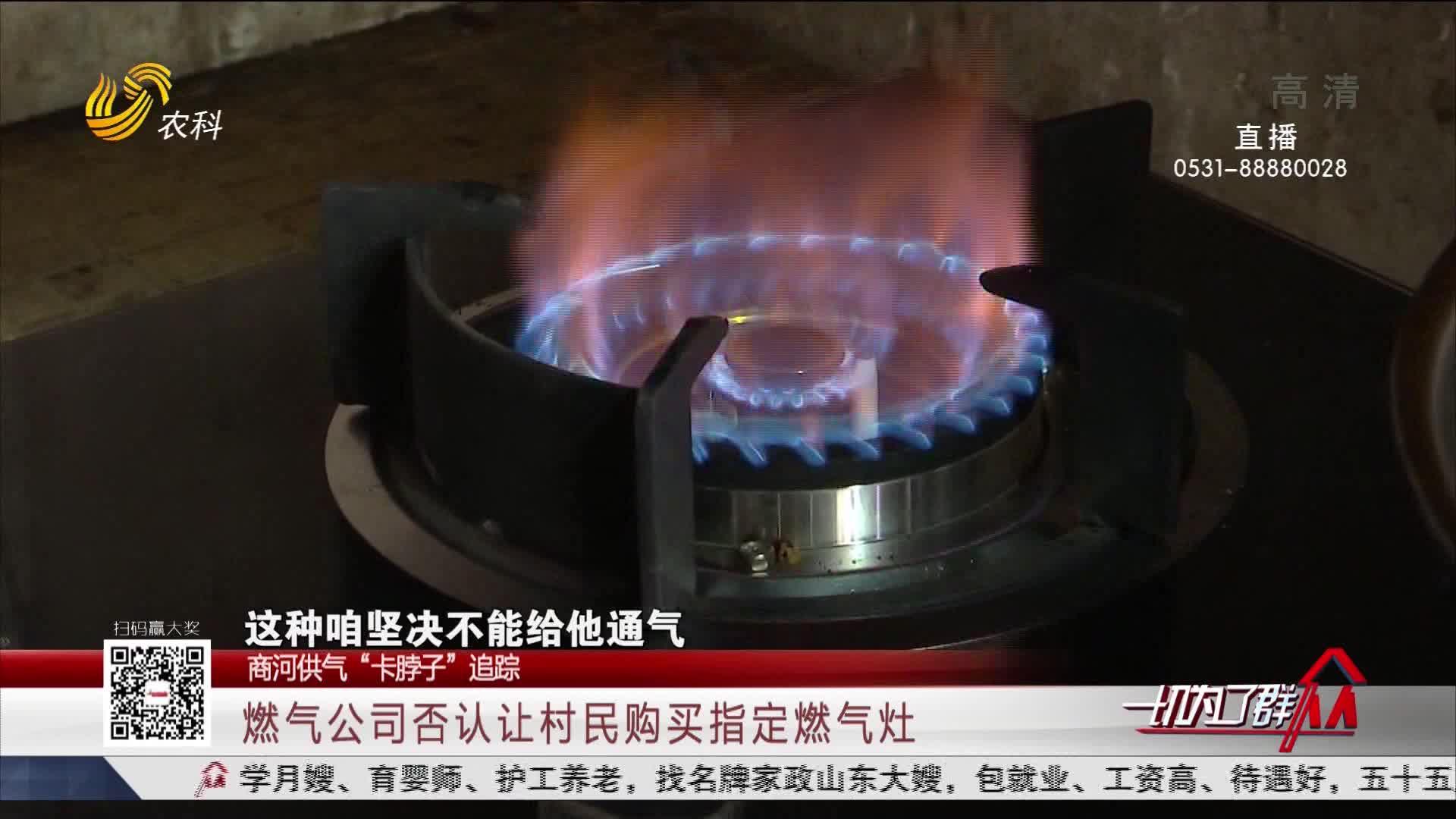 """【商河供气""""卡脖子""""追踪】燃气公司否认让村民购买指定燃气灶"""