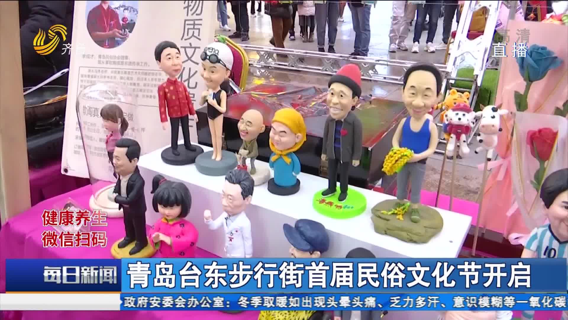 青岛台东步行街首届民俗文化节开启