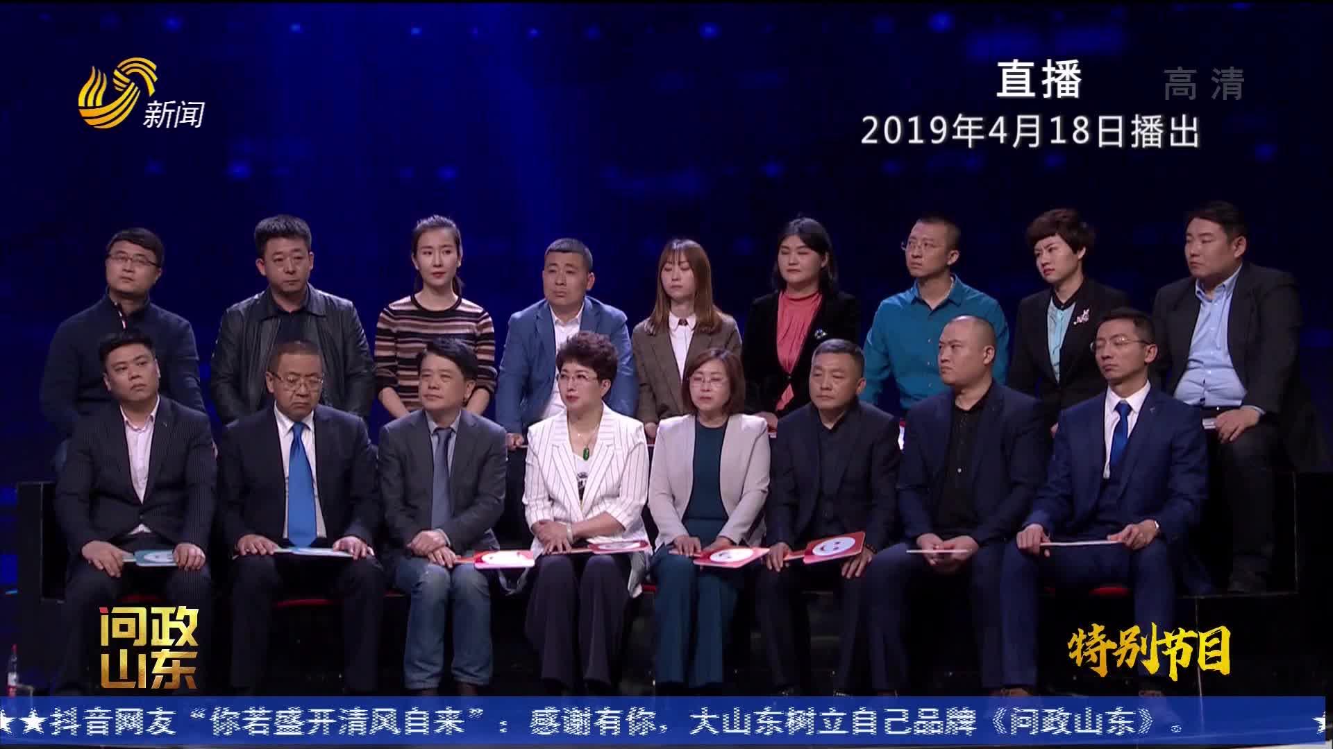 """【问政山东】""""优化民生保障""""——农村养老服务更温暖"""