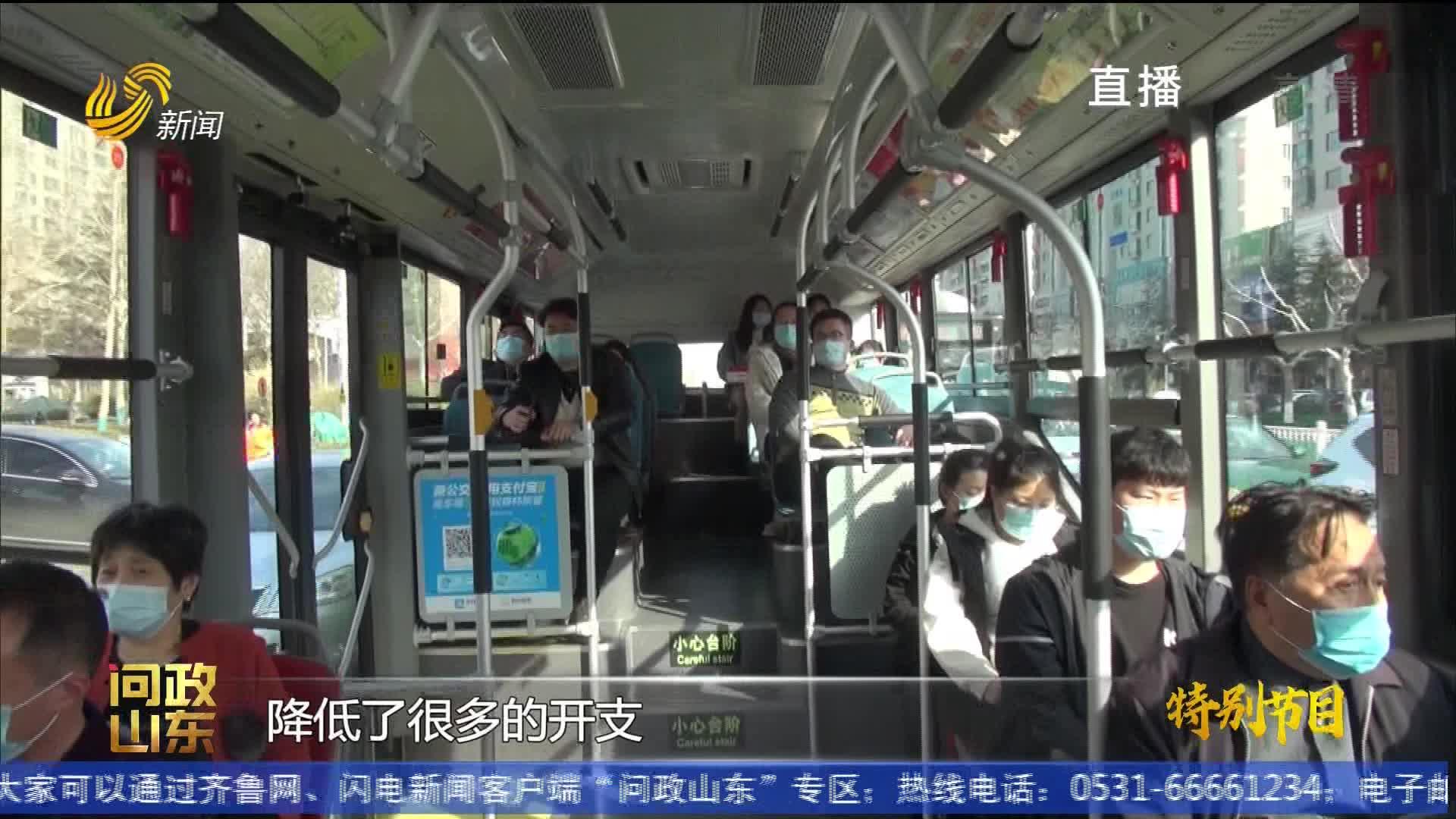 """【问政山东】""""优化民生保障""""——绿色公交出行更惠民"""