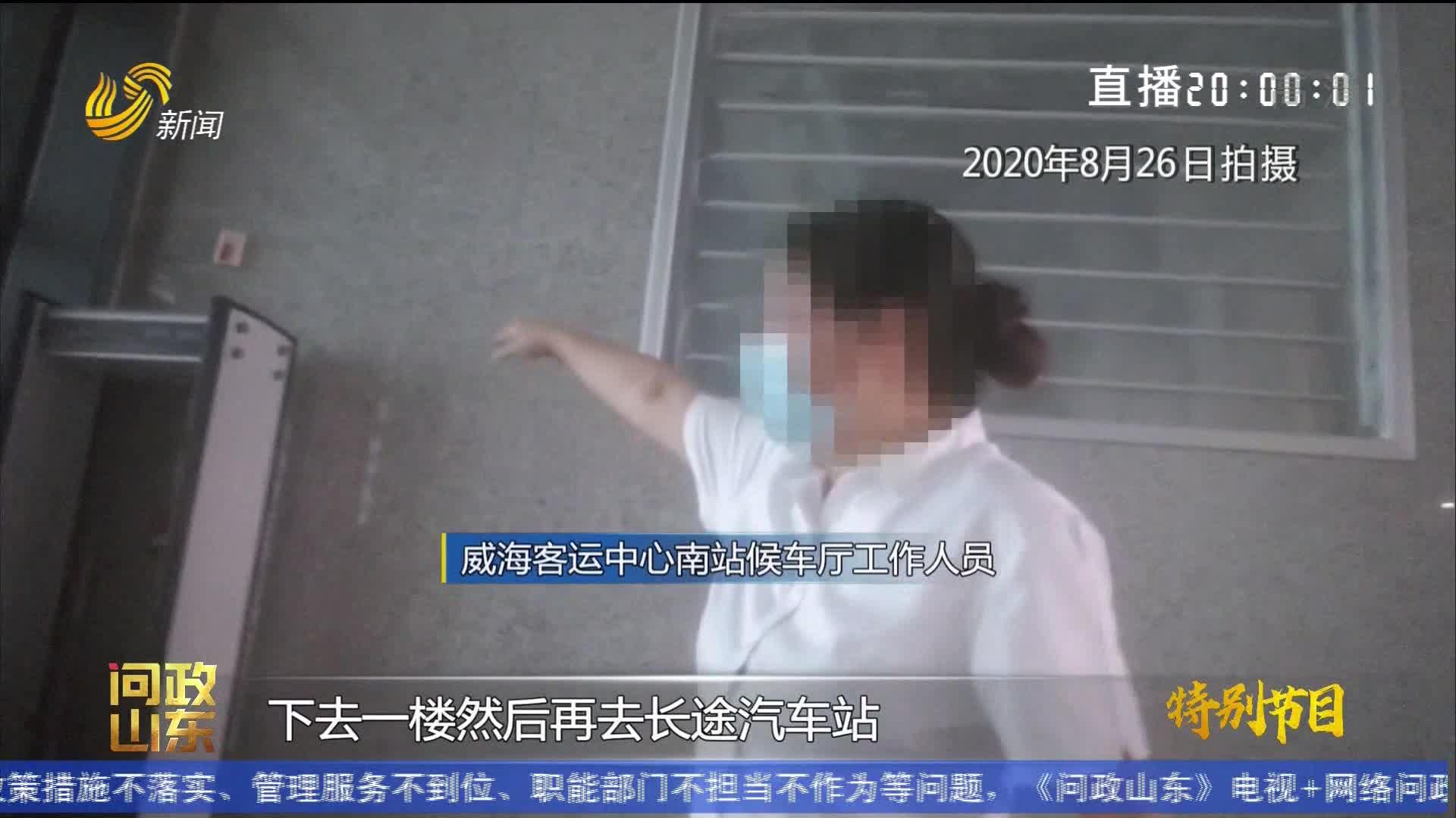 """【问政山东】""""优化民生保障""""——城市交通枢纽更畅通"""