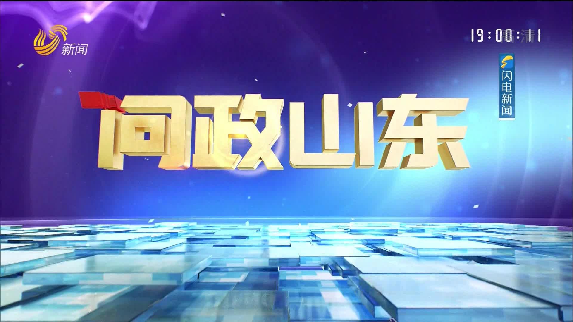 """2021年2月25日《问政山东》:""""优化民生保障""""特别节目"""