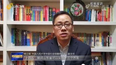 【专家学者看山东】杨立雄:创新困难群众帮扶机制 增进民生福祉