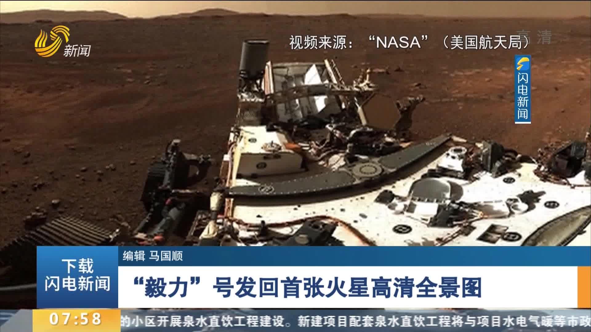 """""""毅力""""号发回首张火星高清全景图"""
