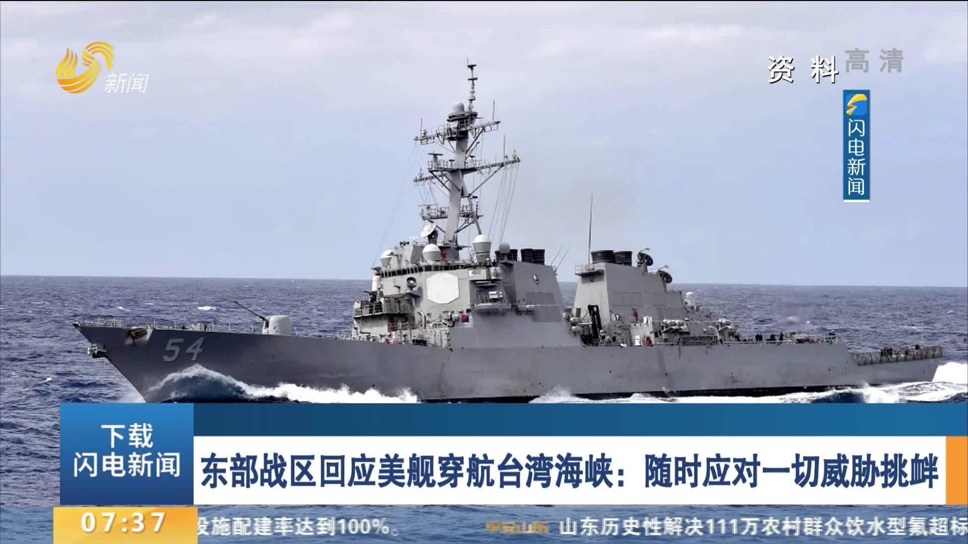 东部战区回应美舰穿航台湾海峡:随时应对一切威胁挑衅